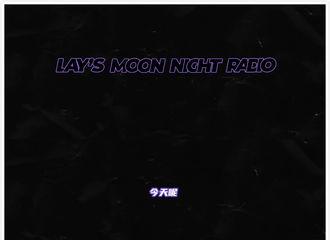 """[消息]艺兴公开最新一期《LAY'S MOON NIGHT RADIO 》,感恩遇见""""桃花源"""""""