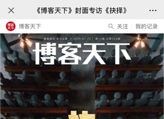 [消息]《博客天下》之《抉择》封面正式开售 王一博:坚信理想,无畏抉择