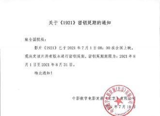 [消息]王源王俊凯《1921》密钥延期:百年之约,热血持续!