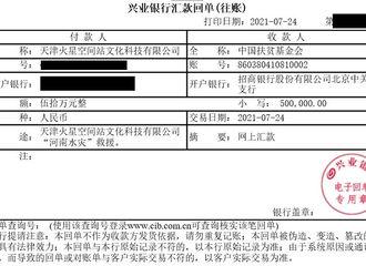 [新闻]210726 正能量满满 火星空间站通过中国扶贫基金会捐赠50万元驰援河南
