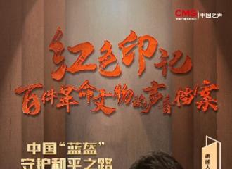 """[新闻]210729 《中国""""蓝盔""""守护和平之路》播出 张新成邀你侧耳倾听"""