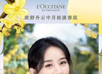 [新闻]210730 温柔姐姐赵丽颖甜笑宣传照公开 与诗意的光景,一起流转心间