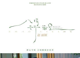 [新闻]210801 赵丽颖八月行程图如约而至 这么多活动的幸福是真实存在的吗?