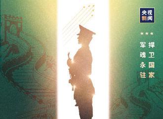 [新闻]210801 中国人民解放军建军94周年 丁禹兮凌晨转发央视新闻微博致敬人民子弟兵