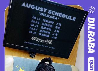 [新闻]210801 迪丽热巴八月行程公开 艳光四射的迪迪子将持续在线!