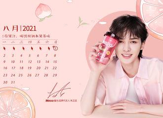 [新闻]210801 朱正廷为Meco拍摄粉色全新写真出炉 免费高清的八月日历屏保已送达