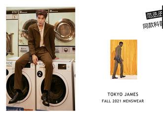 [分享]210802 范丞丞直播活动造型时尚科普 论时尚表现力丞哥是南波湾!