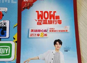 [分享]210802 没见过的王俊凯系列 肯德基的新鲜宣传图是夏日清新风