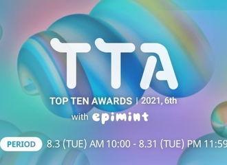 """[新闻]210803 第六届""""TOP TEN AWARDS""""30组K-POP偶像候补公开,SEVENTEEN入围!"""