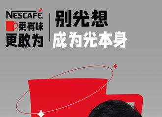 [新闻]210804 易烊千玺雀巢广告大片上线 甜蜜笑容给你甜蜜陪伴