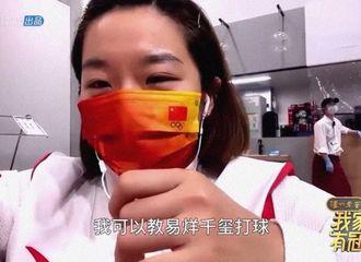[新闻]210804 运动员贾一凡想教易烊千玺打球 优秀的人都会互相吸引