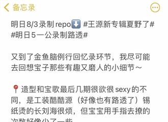 [分享]210804 王源《明日之子》repo有 录制八小时看源源值得