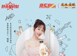 [新闻]210804 杨紫官宣三场直播活动行程请接收 连续两天能见到新鲜的老婆!
