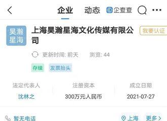 [新闻]210804 媒体报道黄明昊成立上海昊瀚星海公司 这就是母凭子贵的快乐吗!