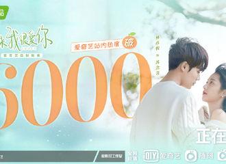 [新闻]210804 恭喜《原来我很爱你》站内热度破6000!追剧日历打包送上!