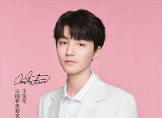 [新闻]210804 王俊凯x希思黎宣传照甜蜜上新 亲一口这位粉粉嫩嫩的白西装王子