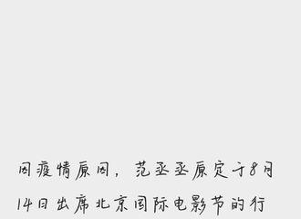 [新闻]210805 留声机转发八月行程博公布最新消息 原定出席北京国际电影节的行程暂时取消