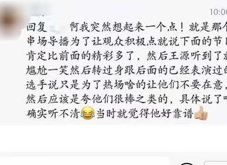[分享]210805 王源暖心夸赞现场选手 时刻保有着对他人的同理心