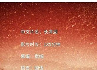 [新闻]210805 易烊千玺主演电影《长津湖》最新发行消息,大制作加上大时长期待值已经拉满
