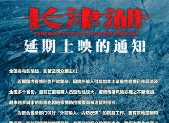 [新闻]210805 为配合疫情防控工作,保障观众观影安全 易烊千玺《长津湖》将延期上映