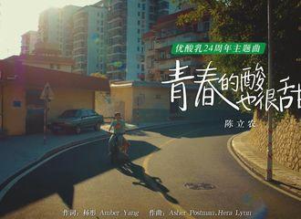 [新闻]210805 忐忑悸动,由心开始 陈立农单曲《青春的酸也很甜》MV释出