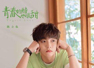 [新闻]210805 陈立农盛夏单曲《青春的酸也很甜》上线 酸甜才是青春,音乐常伴夏日