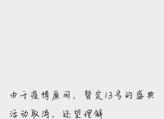 [新闻]210805 二球大号发布13号盛典相关讯息 因疫情原因此次活动确定取消