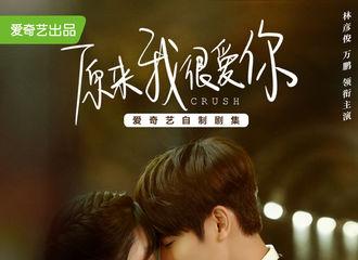 [新闻]210807 下周清甜爱情继续更新 《原来我很爱你》点头双人海报公开