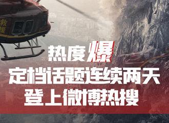 [新闻]210813 朱一龙《峰爆》发布定档传播战报 双票务平台想看人数激增近万!