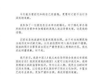 [新闻]210813 张哲瀚发布致歉声明 对之前的不当行为深刻地道歉