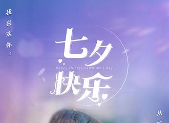 [新闻]210814 素颜夫妇甜蜜kiss七夕福利来袭 林彦俊万鹏《原来我很爱你》双人海报公开