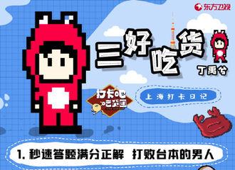 [新闻]210817 小丁的上海场打卡日记发送 等待挖掘小丁的更多面!
