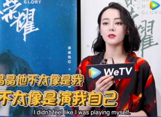 [新闻]210819 迪丽热巴WeTV采访视频出炉:作为演员能够体验不同的生活感到很幸福