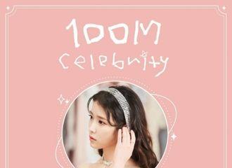 """[新闻]210821 IU《Celebrity》MV播放量突破1亿""""Congratulation IU"""""""
