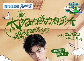 [新闻]210821 陈飞宇《嗨放派》海报公开 追太阳的男人今晚即将上线