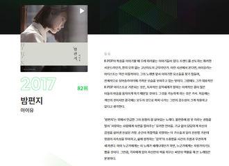 [新闻]210823 Melon kpop 100名曲公开80~100位,IU《夜信》排在第82位