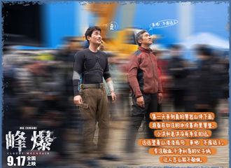 [新闻]210824 《峰爆》释出多条朱一龙片场日常 憨憨小洪是可爱本可爱