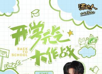 [新闻]210825 王俊凯x汤达人开学必备套装准备好 新学期也要元气满满的出发