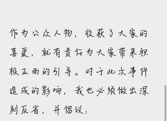 [新闻]210826 赵丽颖发文针对近期事件做出反省 倡议大家营造一个清朗向上的网络环境