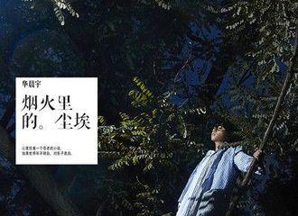 [分享]210826 华晨宇《烟火的尘埃》上线七周年 走进花花的内心世界
