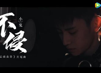 [新闻]210826 双厨狂喜!小鬼王琳凯献唱《云南虫谷》主题曲《不侵》MV上线