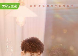 [新闻]210826 《恋恋剧中人》第二期正片上线 小鬼表演课情绪大释放