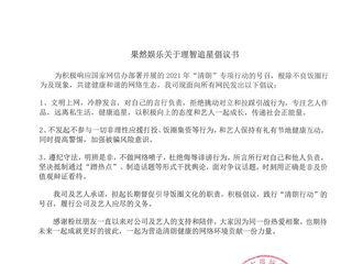 [新闻]210827 王琳凯签署果然娱乐理智追星倡议书 一起为营造健康和谐的网络环境努力