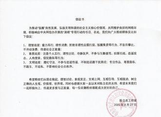 [新闻]210827 陈立农工作室上线发布倡议书 未来一起积极向上,传递更多爱与正能量