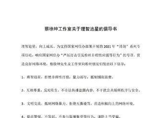 [新闻]210827 蔡徐坤工作室置顶理智追星倡导书 共建文明健康的网络环境