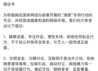 """[新闻]210827 任嘉伦工作室发布倡议书 积极响应国家网信办""""清朗""""行动的号召"""