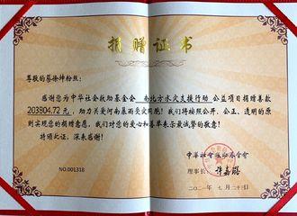 [新闻]210827 公益路上与坤同行 蔡徐坤粉丝支援河南水灾的项目进展更新