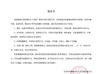 """[新闻]210827 王俊凯签署时代峰峻倡议书 积极响应国家网信办""""清朗""""行动号召"""