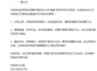 [新闻]210827 林彦俊工作室上线发布倡议书 优先过好生活,共同维护网络的风清气朗