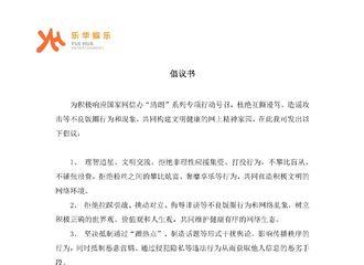 """[新闻]210827 乐华三子签署乐华娱乐倡议书 积极响应""""清朗""""号召,向社会传递正能量"""